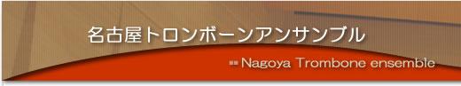 名古屋トロンボーンアンサンブル